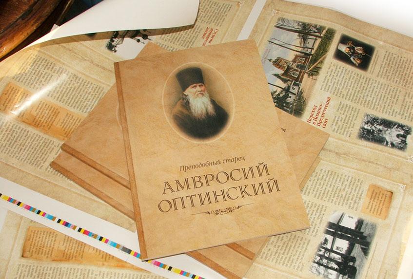 Amvrosiy-Optinskiy